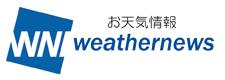 お天気情報 ウェザーニュース