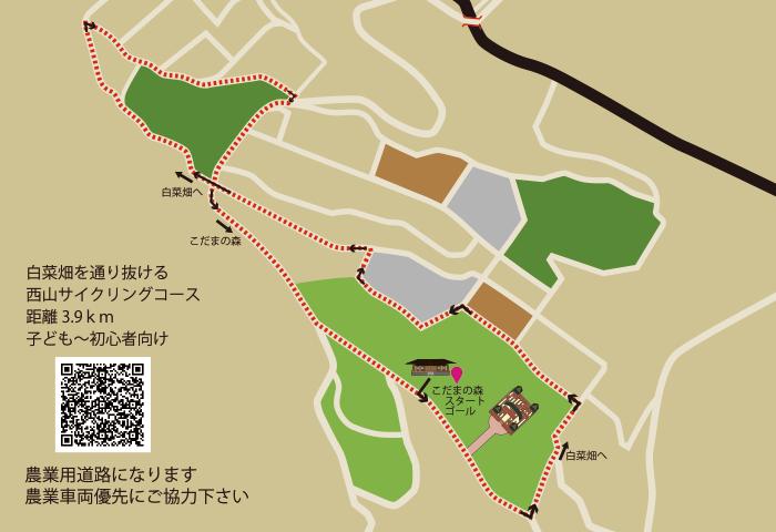 西山サイクリングコース