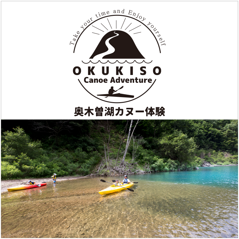 奥木曽湖カヌー体験